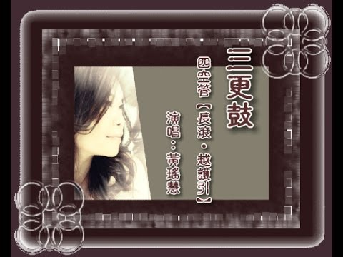 Nanguan‧南管曲〈三更鼓〉