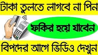 টাকা তুলতে লাগবে না PIN বা OTP,New Contactless Debit And Credit Card Details In Bengali By Dipak