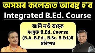সংযুক্ত B.Ed. Course (B.A. B.Ed., B.Sc. B.Ed.)ৰ সবিশেষ | EduCareGK