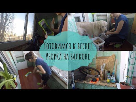 Уборка на балконе / Мотивация на уборку / Готовимся к весне!