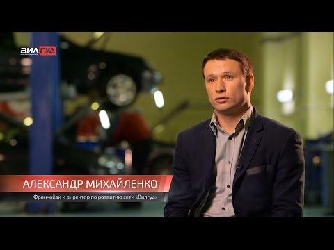 Реальный кейс Вилгуд - Александр Михайленко