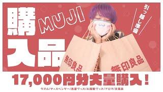 【MUJI】新生活の強い味方、無印良品で新居用にお買い物🛒