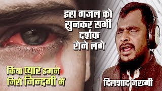 Dilshad Zakhmi | दिलशाद जख्मी ने कही अपने दिल की बात | Kiya Pyar Humne Jise | Sad Ghazal | Ibadat