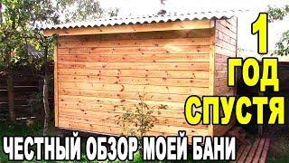 Обзор бани спустя 1 год.  Русская баня своими руками.