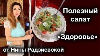 """Вкусный рецепт салата - салат """"Здоровье"""" - Полезные завтраки с Ниной Радзиевской #22"""