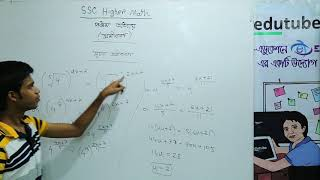 SSC Higher Math, Chapter 05, সমীকরণ , lecture 04