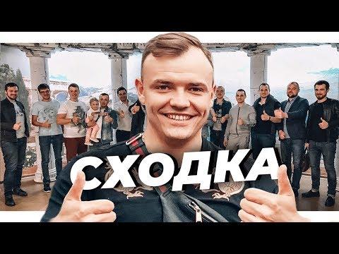 СХОДКА LADESOV PRIVATE CLUB