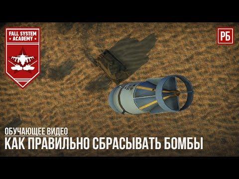 Как бомбить в реалистичных боях war thunder