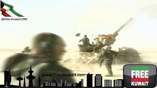 نبيل شعيل - حقنا ما يضيع - أغاني الغزو العراقي على الكويت 1990