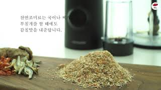 천연조미료 만들기로 감칠맛 업그레이드