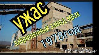 #ЗАБРОШЕННЫЙ ЗАВОД 1978 ГОДА ЖУТКОЕ МЕСТО ВСЕ РУШИТСЯ