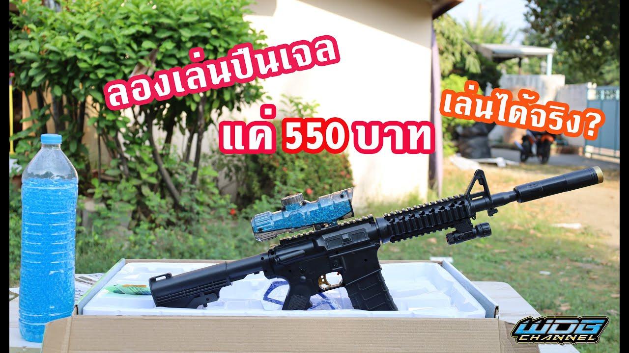 เล่นปืนเจล ราคาแค่550บาท ลองดูแรงไหม ยิงได้จริงหรือเปล่า Gel ball gun
