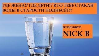Срочно женись, а то кто тебе стакан воды в старости поднесёт?!
