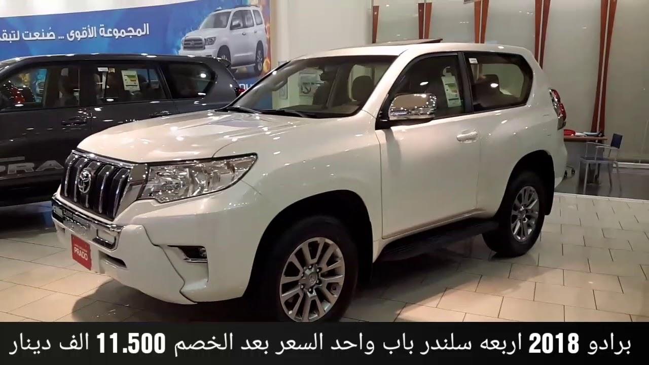 برادو 2018 باب واحد الساير الكويت Youtube
