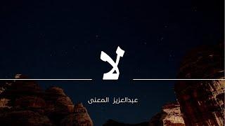 لا     عبدالعزيز المعنّى   Abdulaziz Elmuanna     La