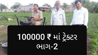 #Tractor #mini_tractor 100000₹ (એક લાખ રૂપિયા)માં ટ્રેક્ટર ભાગ-2....#આંતરખેડ