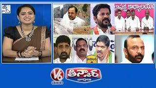 CM KCR-Promises | Huzurabad - Congress Candidate.? | Revanth Reddy VS TRS MLAs | V6 Teenmaar News