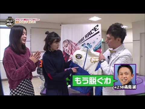 サンテレビ「ボートの時間!」 #145 「突撃ピットインタビュー」 2019年1月6日放送