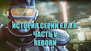 История серии F.E.A.R. - Часть V (F.E.A.R. 2: Reborn)