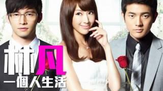 [JOY RICH] [新歌] 林凡 - 一個人生活(2012幸福蛻變版)(電影犀利人妻主題曲)