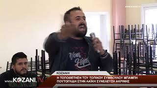 Ο Μπάμπης Πουτογλίδης στη λαϊκή συνέλευση Ακρινής