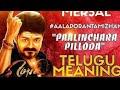 Mersal Telugu Version Adirindhi   Vijay s GST Speech MUTED!   Thalapathy Vijay   HD
