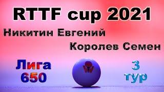 Никитин Евгений ⚡ Королев Семен 🏓 RTTF cup 2021 - Лига 650 🏓 3 тур / 25.07.21 🎤 Зоненко Валерий