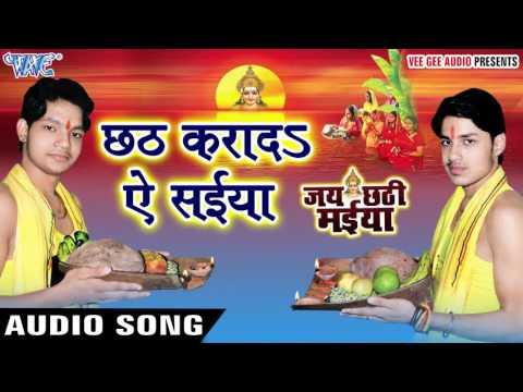 छठ करा दs ऐ सईया - Jai Chhathi Maiya - Ankush Raja - Bhojpuri Chhathi Geet 2016 new