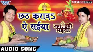छठ करा दs ऐ सईया Jai Chhathi Maiya Ankush Raja Bhojpuri Chhathi Geet 2016 New