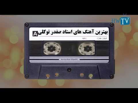 آهنگ های استاد صفدر توکلی _ Safdar Tavakouli
