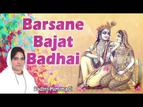 Barsane Bajat Badhai !! बरसाने बजत बधाई !! 2017 Radhe Krishna Bhajan #Sadhvi Purnima Ji