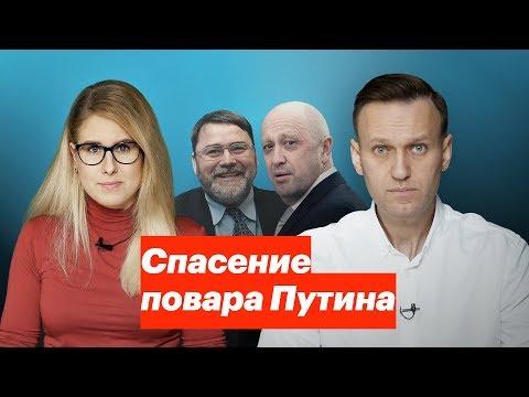 Спасение повара Путина