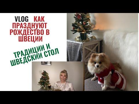 VLOG: КАК ПРАЗДНУЮТ РОЖДЕСТВО В ШВЕЦИИ | ТРАДИЦИИ И ШВЕДСКИЙ СТОЛ |Olga Lux Club|