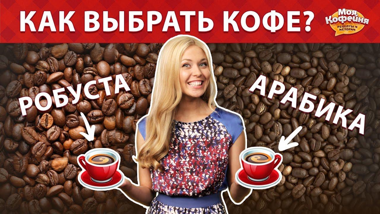 Как выбрать кофе? Арабика и Робуста.  Советы от Моя Кофейня и JS Barista Training Center