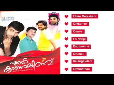 Ente Kanakkinavu | Saleem Kodathoor | Shafi Kollam | New Mappila Album 2017 | Orange Media
