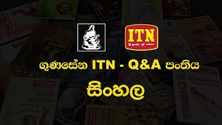 Gunasena ITN - Q&A Panthiya - O/L Sinhala (2018-08-06) | ITN Thumbnail