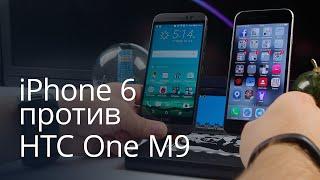 iPhone 6 против HTC One M9
