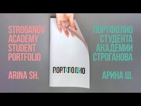 My Stroganov Academy Student Portfolio   моё портфолио студента МГХПА им Строганова