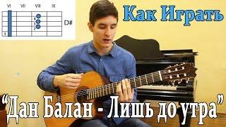 """#20 Как Играть """"Дан Балан (Dan Balan) - Лишь До Утра"""" на гитаре(Видео Разбор-Учимся Импровизировать)"""