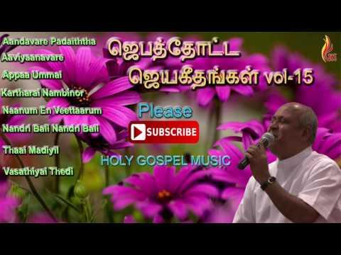 Jebathotta Jeyageethangal Vol - 16 / Father Berchmans