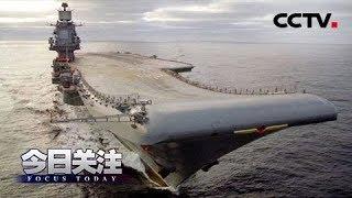 《今日关注》 20191204 欲建新航母 售土苏-35 俄抢北约峰会风头?| CCTV中文国际
