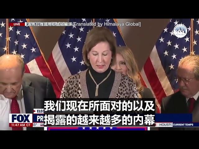 鲍威尔:来自中国、古巴、委内瑞拉的共产党的资金干涉操纵美国大选!