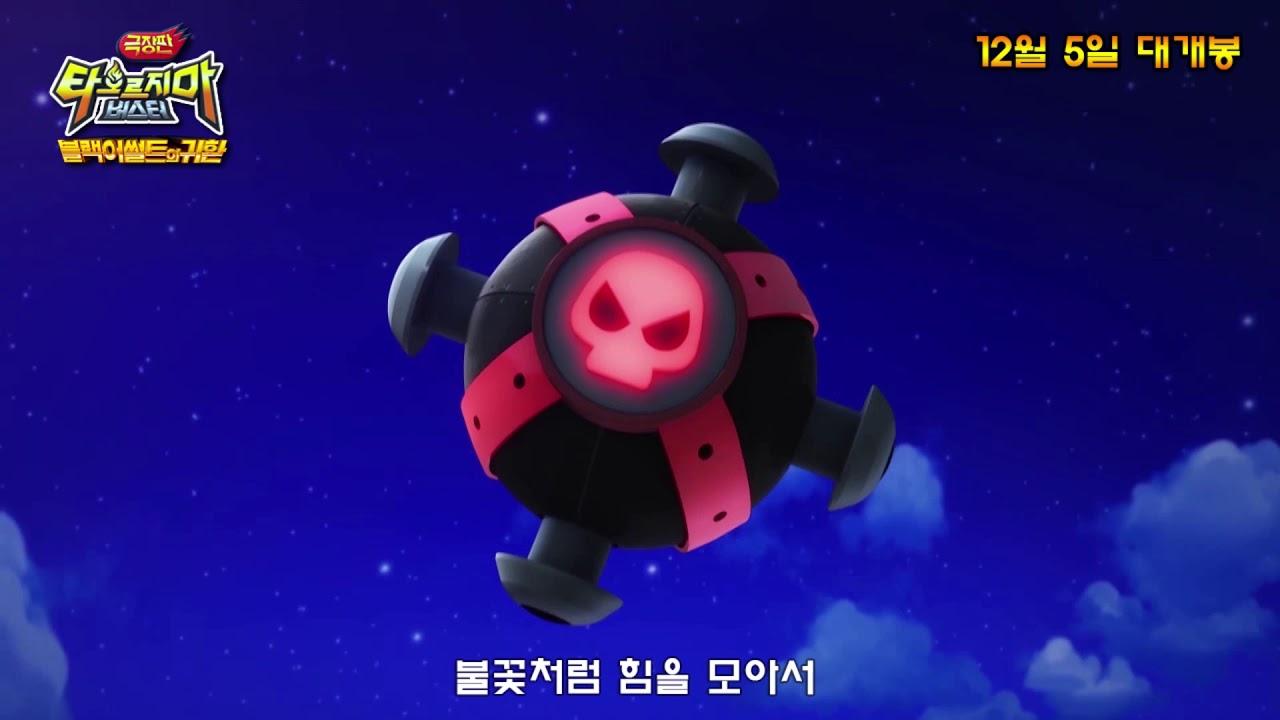 '극장판 타오르지마 버스터' X 히든싱어 전철민 명품 뮤직비디오 대공개!