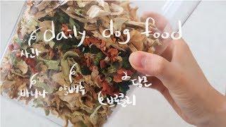 daily dog food | 강아지자연식 | 건야채/…