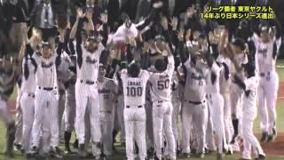 日本シリーズ進出おめでとうございます。