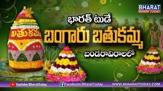 Bangaru Bathukamma Celebrations 2018 At Bandaravirala  | Hyderabad | Bharat Today