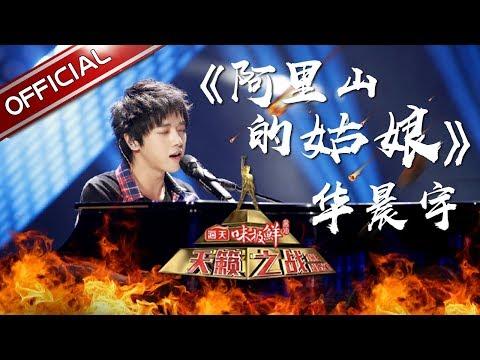 【单曲纯享版】 华晨宇《阿里山的姑娘》 《天籁之战2》第1期【东方卫视官方高清】