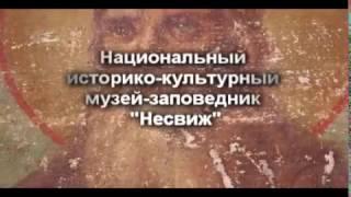 видео Национальный историко-культурный музей-заповедник «Несвиж»