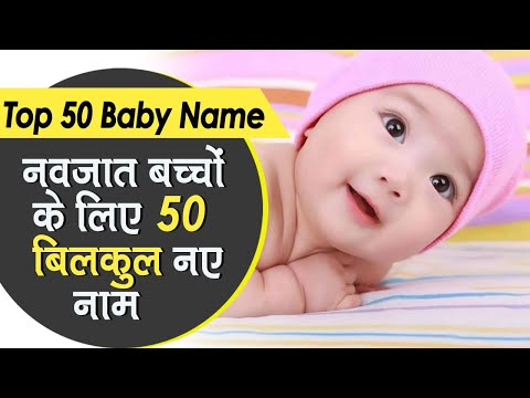 Top 50 baby name In hindi 2019 || Indian Baby Girl Names  || New Baby Name