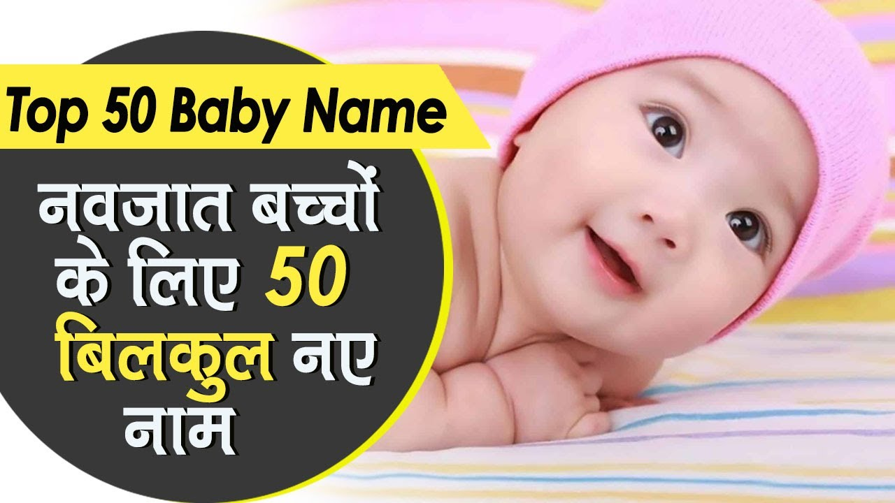 Top 50 Baby Name In Hindi 2019 Indian Baby Girl Names New Baby